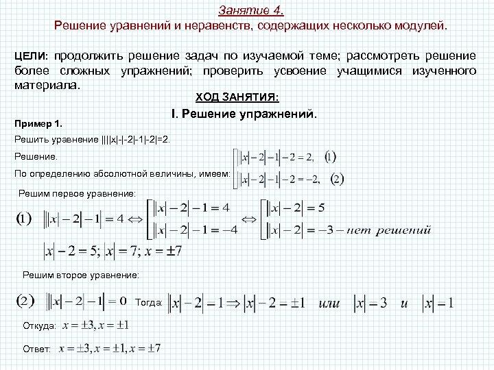 Занятие 4. Решение уравнений и неравенств, содержащих несколько модулей. ЦЕЛИ: продолжить решение задач по
