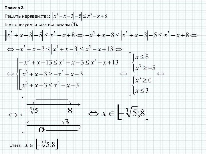 Пример 2. Решить неравенство: Воспользуемся соотношением (1): Ответ: