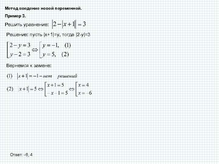 Метод введение новой переменной. Пример 3. Решить уравнение: Решение: пусть |x+1|=y, тогда |2 -y|=3