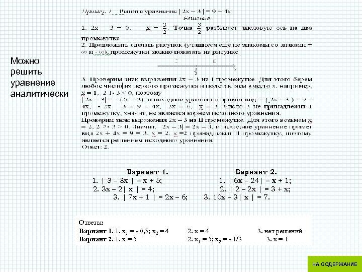 Можно решить уравнение аналитически Вариант 1. 1. | 3 – 3 x | =