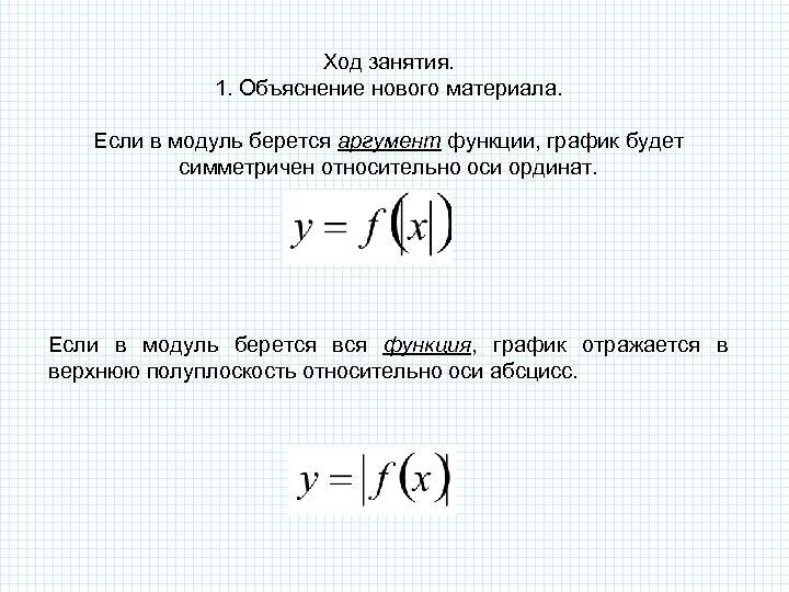 Ход занятия. 1. Объяснение нового материала. Если в модуль берется аргумент функции, график будет