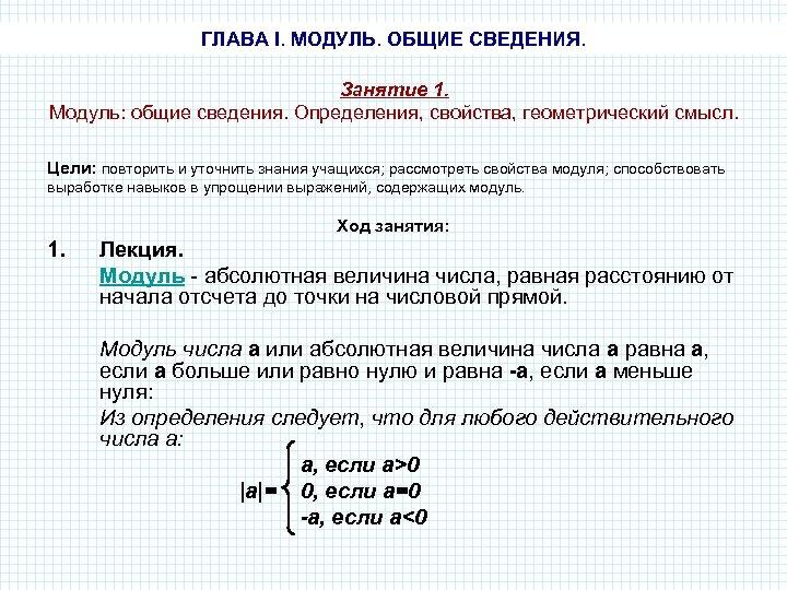 ГЛАВА I. МОДУЛЬ. ОБЩИЕ СВЕДЕНИЯ. Занятие 1. Модуль: общие сведения. Определения, свойства, геометрический смысл.