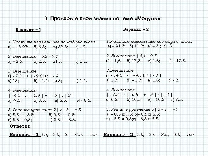 3. Проверьте свои знания по теме «Модуль» Вариант – 2 Вариант – 1 1.