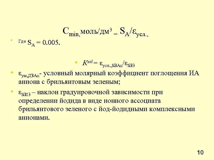 • Сmin, моль/дм 3 = SA/εусл. , Где S A = 0. 005.