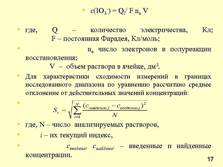 • c(IO 3 -) = Qi/ F ne V • где, • Q