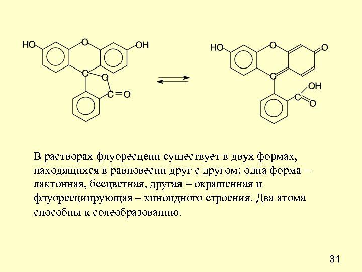 В растворах флуоресцеин существует в двух формах, находящихся в равновесии друг с другом: одна