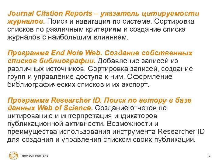 Journal Citation Reports – указатель цитируемости журналов. Поиск и навигация по системе. Сортировка списков