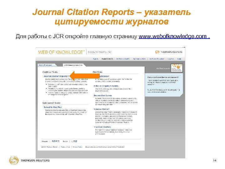 Journal Citation Reports – указатель цитируемости журналов Для работы с JCR откройте главную страницу