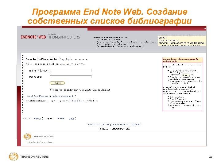 Программа End Note Web. Создание собственных списков библиографии Начать работу с Endnote Web можно,