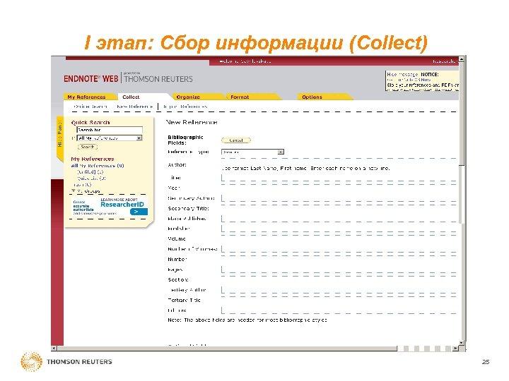 I этап: Cбор информации (Сollect) 25