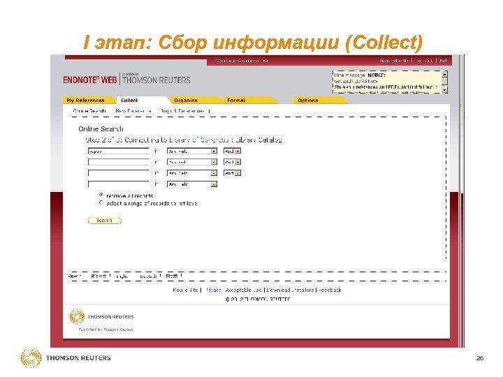 I этап: Cбор информации (Сollect) 26