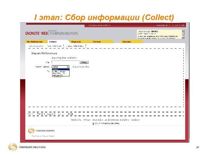 I этап: Cбор информации (Сollect) 28