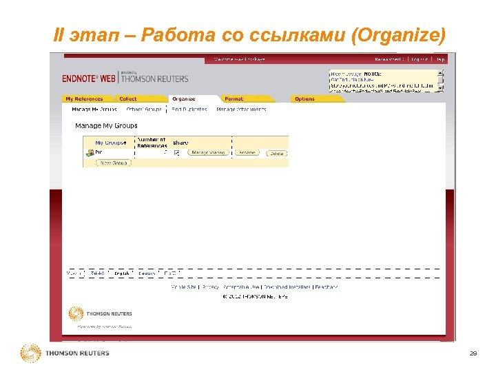 II этап – Работа со ссылками (Organize) 29