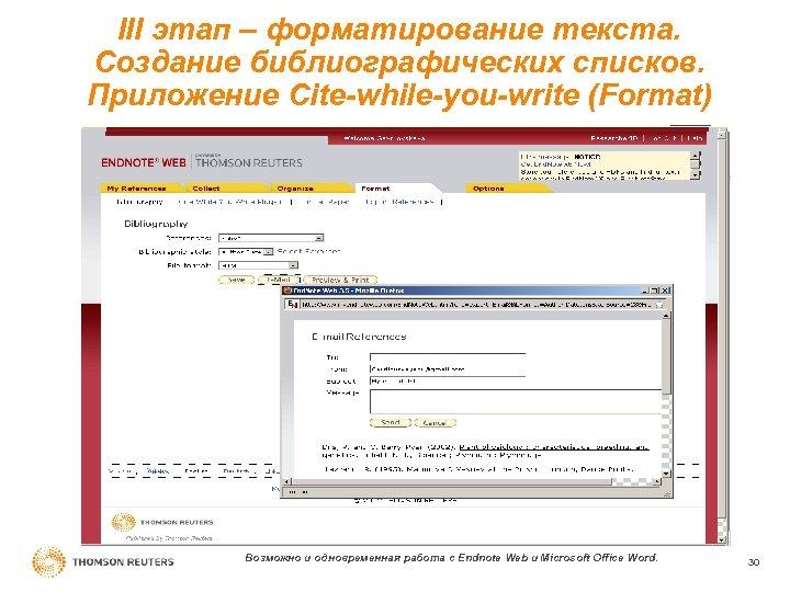 III этап – форматирование текста. Создание библиографических списков. Приложение Cite-while-you-write (Format) Возможно и одновременная