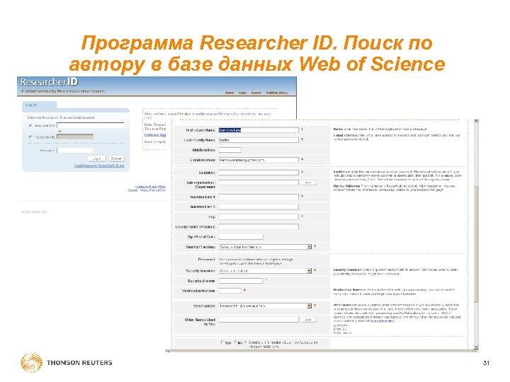 Программа Researcher ID. Поиск по автору в базе данных Web of Science 31