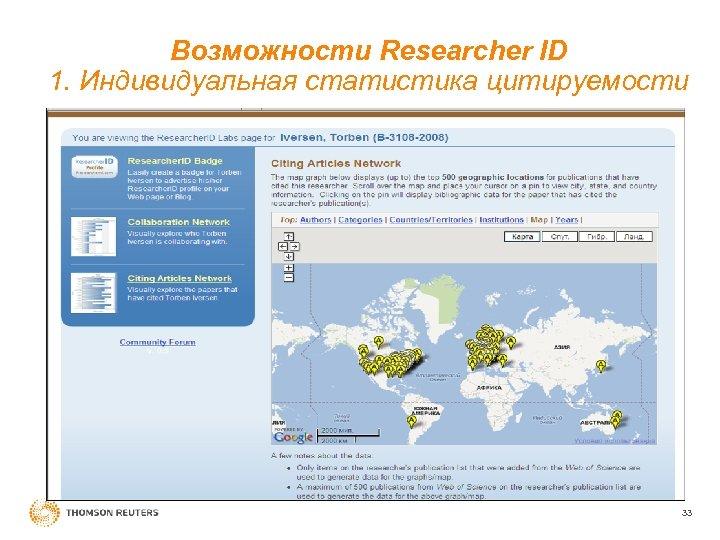 Возможности Researcher ID 1. Индивидуальная статистика цитируемости 33