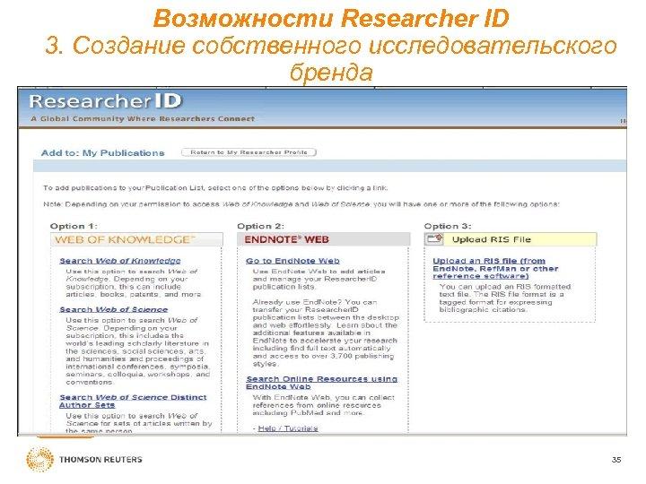 Возможности Researcher ID 3. Создание собственного исследовательского бренда 35