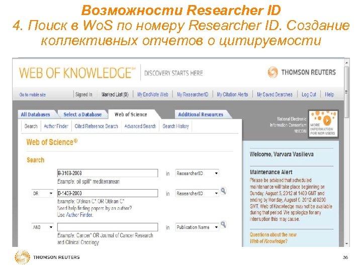 Возможности Researcher ID 4. Поиск в Wo. S по номеру Researcher ID. Создание коллективных