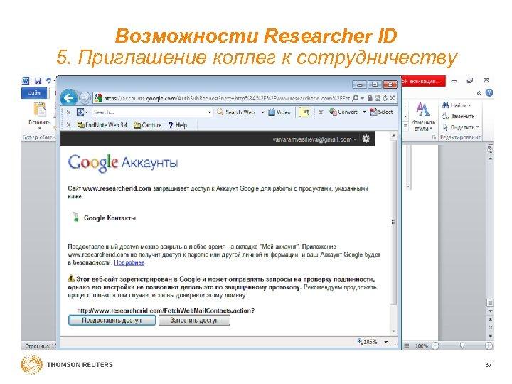 Возможности Researcher ID 5. Приглашение коллег к сотрудничеству 37