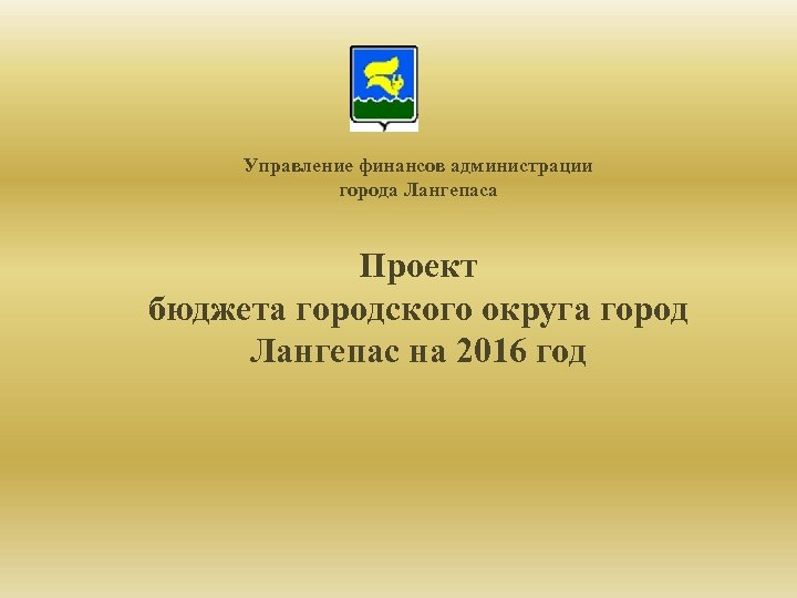 Управление финансов администрации города Лангепаса Проект бюджета городcкого округа город Лангепас на 2016 год