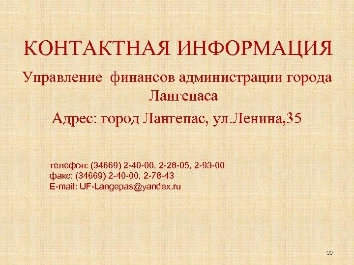 КОНТАКТНАЯ ИНФОРМАЦИЯ Управление финансов администрации города Лангепаса Адрес: город Лангепас, ул. Ленина, 35 телефон: