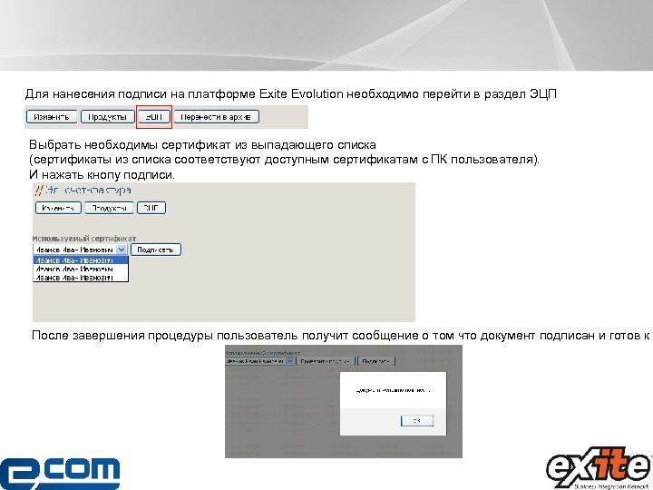 Для нанесения подписи на платформе Exite Evolution необходимо перейти в раздел ЭЦП Выбрать необходимы