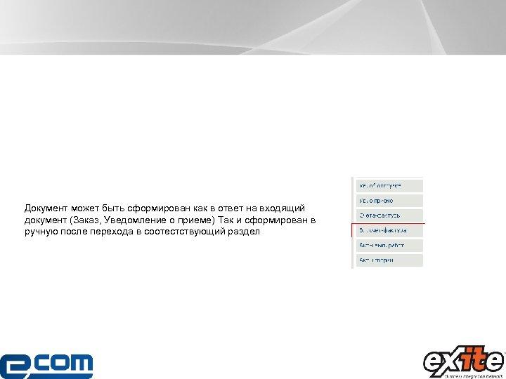 Документ может быть сформирован как в ответ на входящий документ (Заказ, Уведомление о приеме)