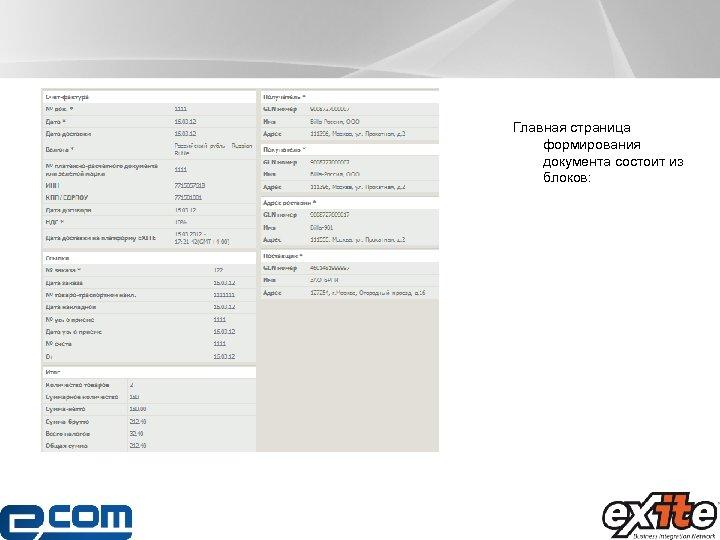 Главная страница формирования документа состоит из блоков: