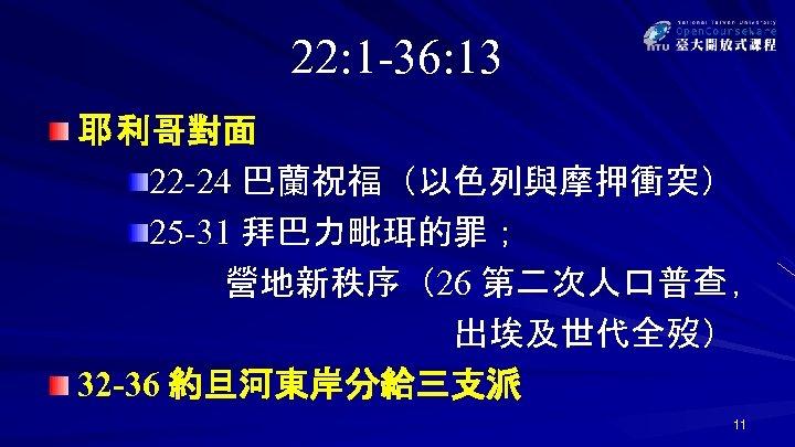 22: 1 -36: 13 耶 利哥對面 22 -24 巴蘭祝福(以色列與摩押衝突) 25 -31 拜巴力毗珥的罪; 營地新秩序(26 第二次人口普查