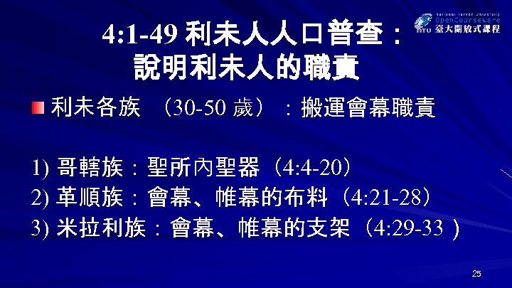 4: 1 -49 利未人人口普查: 說明利未人的職責 利未各族 (30 -50 歲):搬運會幕職責 1) 哥轄族:聖所內聖器(4: 4 -20) 2)