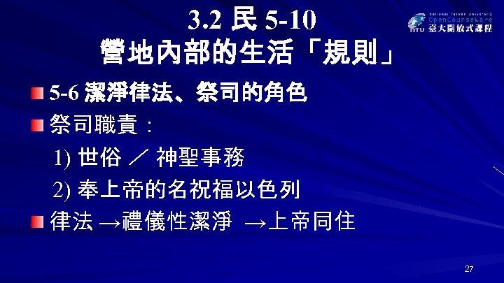 3. 2 民 5 -10 營地內部的生活「規則」 5 -6 潔淨律法、祭司的角色 祭司職責: 1) 世俗 / 神聖事務