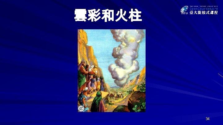 雲彩和火柱 34