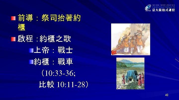 前導:祭司抬著約 櫃 啟程: 約櫃之歌 上帝:戰士 約櫃:戰車 (10: 33 -36; 比較 10: 11 -28) 40