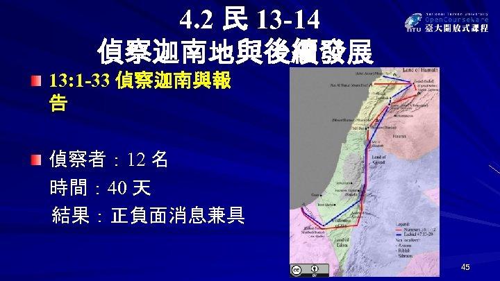 4. 2 民 13 -14 偵察迦南地與後續發展 13: 1 -33 偵察迦南與報 告 偵察者: 12 名