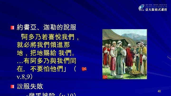 約書亞、迦勒的說服 「 阿多乃若喜悅我們, 就必將我們領進那 地,把地賜給 我們。 …有阿多乃與我們同 在,不要怕他們」( v. 8, 9) 說服失敗 48
