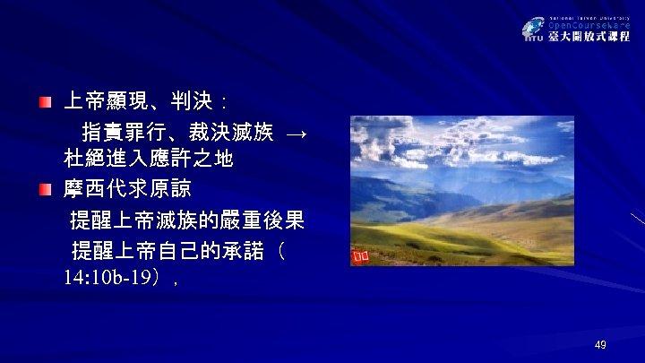 上帝顯現、判決: 指責罪行、裁決滅族 → 杜絕進入應許之地 摩西代求原諒 提醒上帝滅族的嚴重後果 提醒上帝自己的承諾( 14: 10 b-19), 49