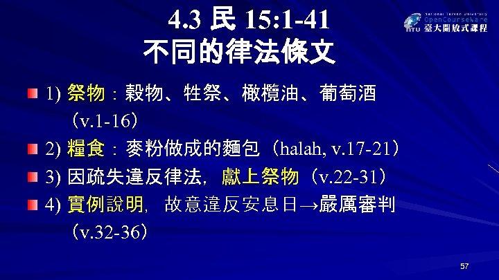 4. 3 民 15: 1 -41 不同的律法條文 1) 祭物:穀物、牲祭、橄欖油、葡萄酒 (v. 1 -16) 2) 糧食:麥粉做成的麵包(halah,