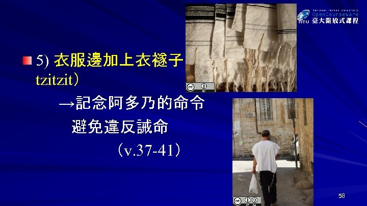5) 衣服邊加上衣襚子( tzitzit) →記念阿多乃的命令 避免違反誡命 (v. 37 -41) 58