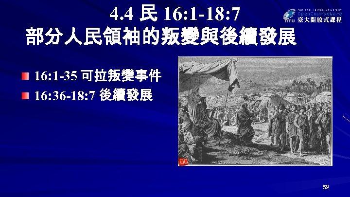 4. 4 民 16: 1 -18: 7 部分人民領袖的叛變與後續發展 16: 1 -35 可拉叛變事件 16: 36