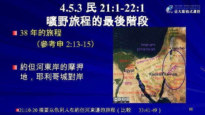 4. 5. 3 民 21: 1 -22: 1 曠野旅程的最後階段 38 年的旅程 (參考申 2: 13