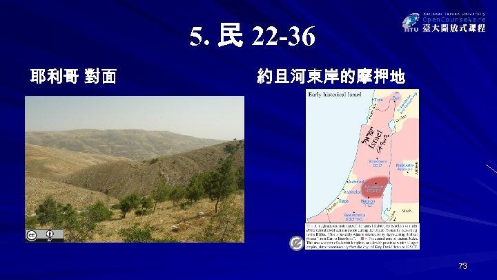 5. 民 22 -36 耶利哥 對面 約旦河東岸的摩押地 73