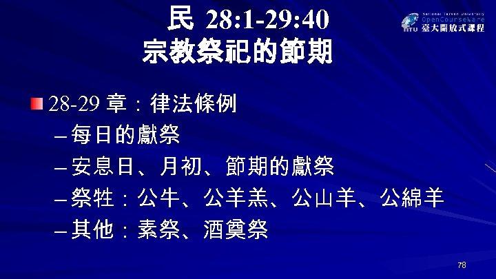 民 28: 1 -29: 40 宗教祭祀的節期 28 -29 章:律法條例 – 每日的獻祭 – 安息日、月初、節期的獻祭 –