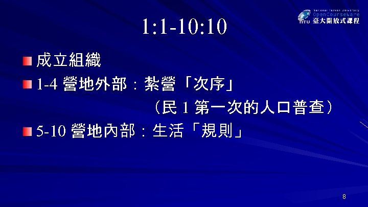 1: 1 -10: 10 成立組織 1 -4 營地外部:紮營「次序」 (民 1 第一次的人口普查 ) 5 -10