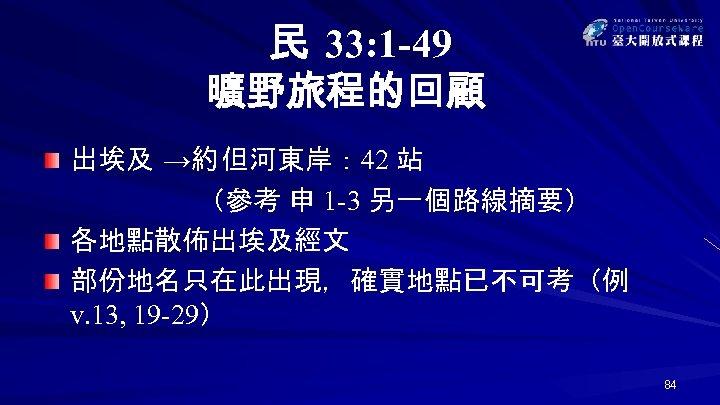 民 33: 1 -49 曠野旅程的回顧 出埃及 →約 但河東岸: 42 站 (參考 申 1 -3