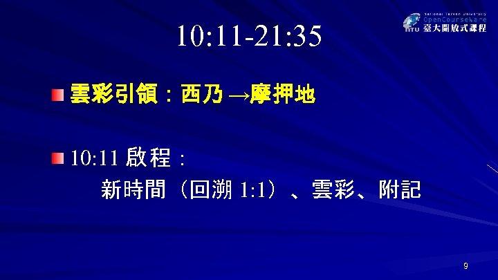 10: 11 -21: 35 雲彩引領:西乃 →摩押地 10: 11 啟 程: 新時間(回溯 1: 1)、雲彩、附記 9
