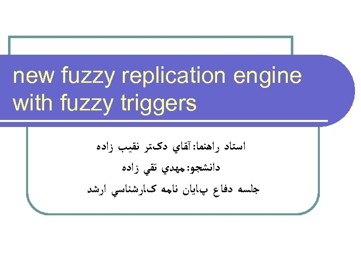 new fuzzy replication engine with fuzzy triggers ﺍﺳﺘﺎﺩ ﺭﺍﻫﻨﻤﺎ: آﻘﺎﻱ ﺩکﺘﺮ ﻧﻘﻴﺐ ﺯﺍﺩﻩ