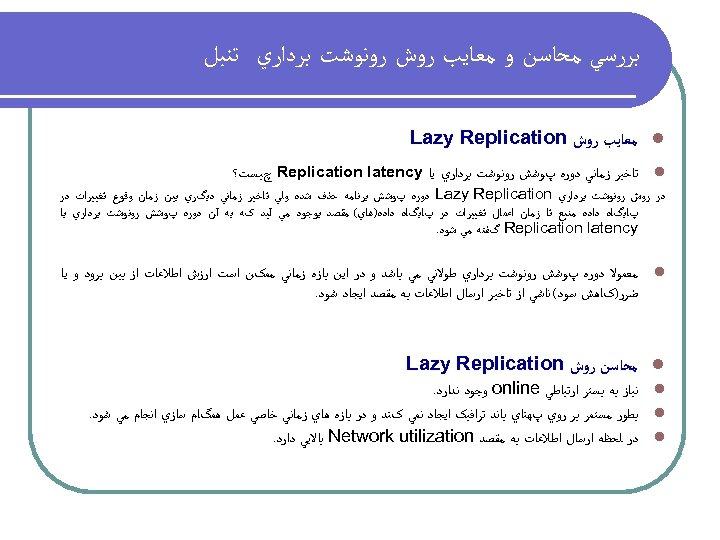 ﺑﺮﺭﺳﻲ ﻣﺤﺎﺳﻦ ﻭ ﻣﻌﺎﻳﺐ ﺭﻭﺵ ﺭﻭﻧﻮﺷﺖ ﺑﺮﺩﺍﺭﻱ ﺗﻨﺒﻞ l ﻣﻌﺎﻳﺐ ﺭﻭﺵ Lazy Replication