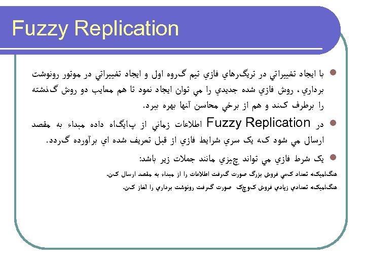 Fuzzy Replication l ﺑﺎ ﺍﻳﺠﺎﺩ ﺗﻐﻴﻴﺮﺍﺗﻲ ﺩﺭ ﺗﺮﻳگﺮﻫﺎﻱ ﻓﺎﺯﻱ ﺗﻴﻢ گﺮﻭﻩ ﺍﻭﻝ ﻭ
