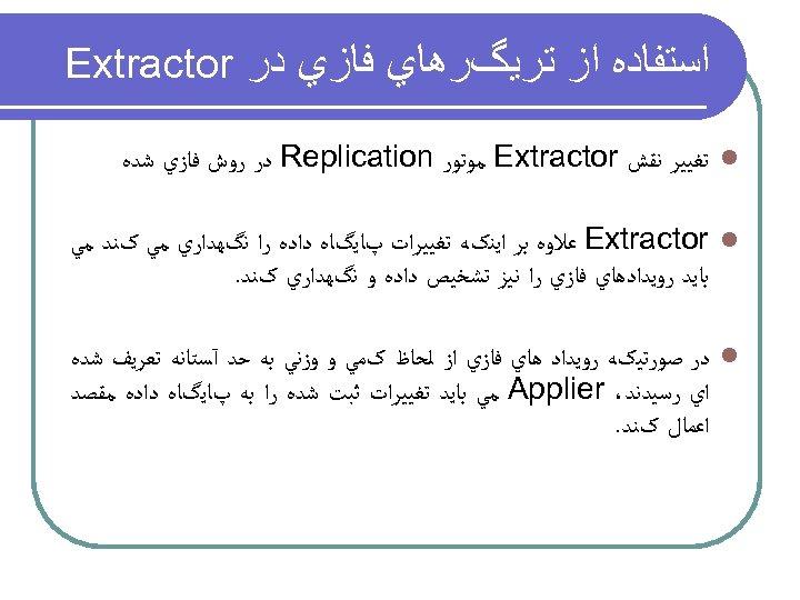 ﺍﺳﺘﻔﺎﺩﻩ ﺍﺯ ﺗﺮﻳگﺮﻫﺎﻱ ﻓﺎﺯﻱ ﺩﺭ Extractor l ﺗﻐﻴﻴﺮ ﻧﻘﺶ Extractor ﻣﻮﺗﻮﺭ Replication ﺩﺭ