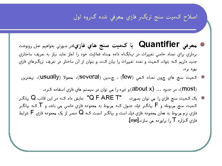 ﺍﺻﻼﺡ کﻤﻴﺖ ﺳﻨﺞ ﺗﺮﻳگﺮ ﻓﺎﺯﻱ ﻣﻌﺮﻓﻲ ﺷﺪﻩ گﺮﻭﻩ ﺍﻭﻝ l ﻣﻌﺮﻓﻲ Quantifier ﻳﺎ